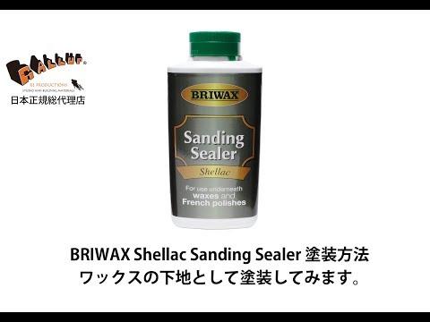 【塗り方】Briwax Shellac Sanding Sealer (ブライワックス・シェラック・サンディング・シーラー)
