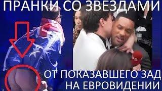 Пранки со звездами шоу-бизнеса! Суд за голый зад на Евровидении!