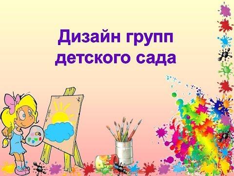 Оформление группы радуга в детском саду своими руками фото