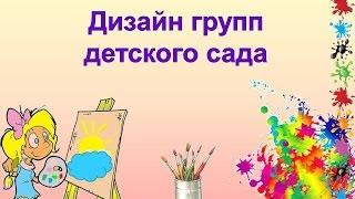 Дизайн групп детского сада