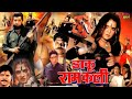 Daku Ramkali - Super-Hit Action Movie - Sapna, Mohan Joshi, Shakti, Rajesh Vivek - Hindi Movie 2018