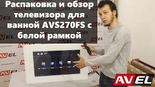 Распаковка и обзор  влагозащищенного телевизора для ванной комнаты AVS270FS (белая рамка)