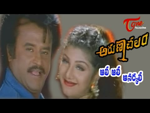Arunachalam Telugu Movie Songs   Alli Alli Anarkali Song   Rajinikanth   Rambha