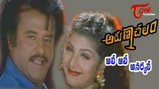 Arunachalam Telugu Movie Songs | Alli Alli Anarkali Song | Rajinikanth | Rambha