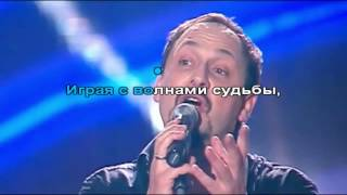 [Караоке] Стас Михайлов - Все для тебя