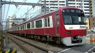 京急1000形1601F普通浦賀行き 京急線八丁畷駅入線