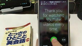 翻訳機不用このアプリで外人と会話が出来る。60以上の対応言語で翻訳可能
