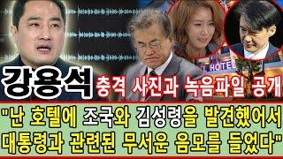 """[충격] 강용석 갑자기 충격 사진과 녹음파일 공개! """"…"""