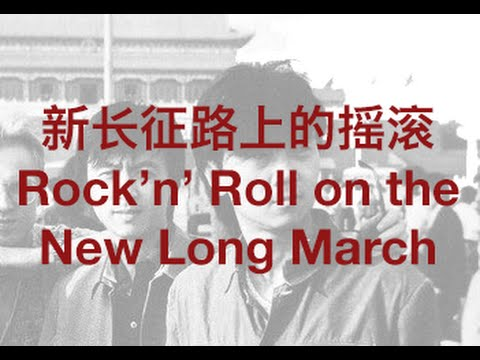 【CHINESE ROCK】Rock'n'Roll on the New Long March w/ ENG lyrics UNPLUGGED version