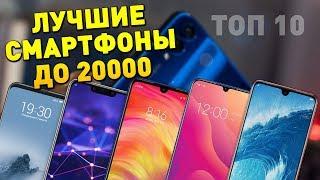 10 ЛУЧШИХ СМАРТФОНОВ до 20000 рублей