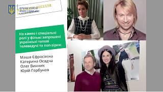 Скажене весілля - пітчинг Держкіно