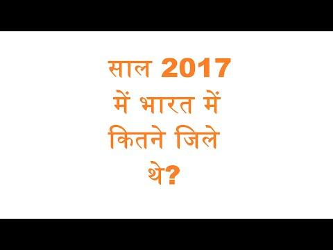 भारत में कुल कितने जिले हैं जानिए इस वीडियो में