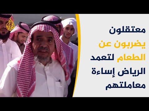 تدهور حقوقي بالسجون السعودية.. معتقلو رأي يضربون عن الطعام  - 19:56-2019 / 2 / 18