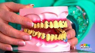 Жить здорово! Что разрушает ваши зубы?  (29 03 2017)