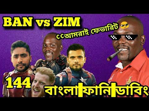 Bangladesh vs Zimbabwe 1st ODI After Match Bangla Funny Dubbing   Imrul kayes   Alu kha BD