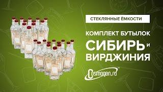 Комплект бутылок «Сибирь» и «Вирджиния»(, 2015-09-07T09:36:59.000Z)