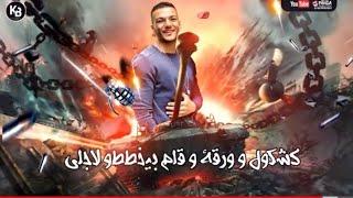 مهرجان الاسم دبابه (كشكول ورقه وقلم) تيتو وبندق ومسلم توزيع حوده بندق2020