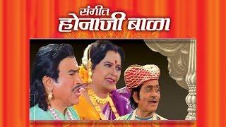Sangeet Honaji Bala (संगीत होनाजी बाळा) - Latest Full Marathi Natak