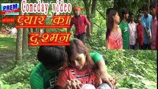 comadey video प य र क द श मन pyar ka Dusman Suraj Chourasiya Chhotu Hatke masat comeday