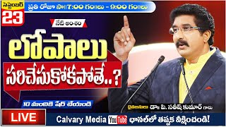 23rd SEP 2020 | Evening Prayers | Live | Dr SatishKumar #CalvaryTempleLive ||Telugu Christian live