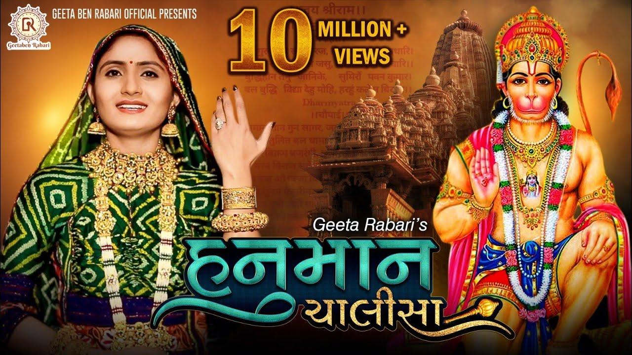 Download Geeta Rabari : Hanuman Chalisa (हनुमान चालीसा) || Full HD Video 2021 || @Geeta Ben Rabari Official
