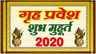 Griha Pravesh Muhurat 2020  गृह प्रवेश मुहूर्त 2020  Griha Pravesh Shubh Muhurt Date Time 2020