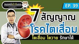 7 สัญญาณเตือนโรคไต ไตวาย ไตเสื่อม | เม้าท์กับหมอหมี EP.39