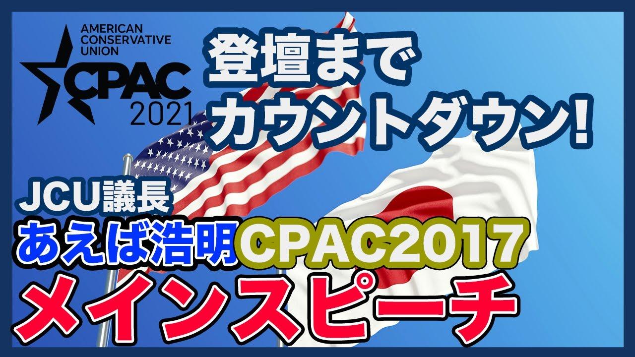 CPAC2017】JCU議長 あえば浩明 メインスピーチ - YouTube
