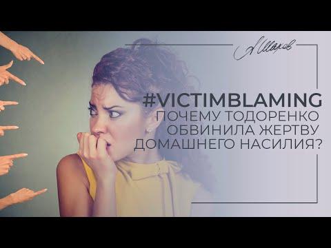 #VictimBlaming. Почему Тодоренко обвинила жертву домашнего насилия? Точка зрения психолога.