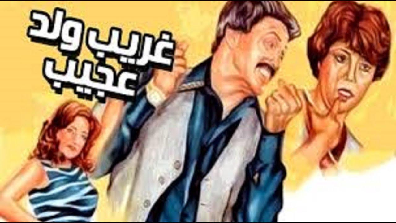 فيلم غريب ولد عجيب