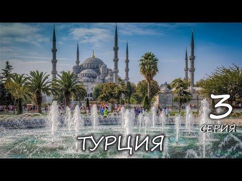 Турция - Стамбул - мост между Европой и Азией на проливе Босфор. Кругосветка с Артемом Грачевым