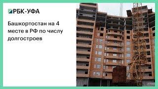 Башкортостан на 4 месте в РФ по числу долгостроев