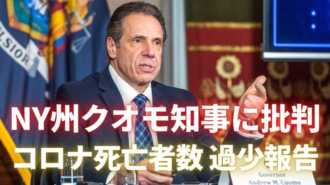 州 クオモ 知事 ニューヨーク クオモニューヨーク州知事の人気が高い理由が分かった。