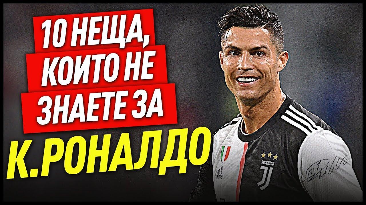 10 Неща, Които НЕ Знаете за Кристиано Роналдо!