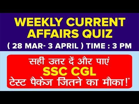 Weekly Current Affairs Quiz- 28th March to 3rd April, 2018