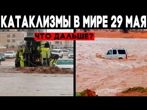 Катаклизмы в мире 29 мая 2020 ! Сильное наводнение Оман ! Oman Flash Floods ! Climate Change 2020 !