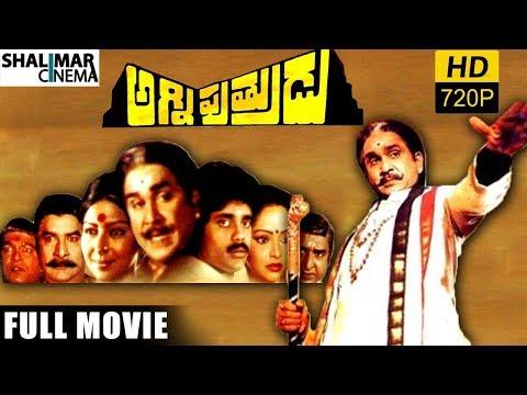 Agni Putrudu Full Length Telugu Movie || ANR ,Akkineni Nagarjuna, Sarada, Rajani, Sivaji Ganesan
