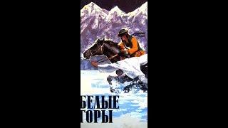Белые горы 1964