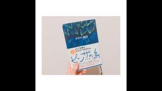 「生きづらさ」を抱える現代の若者の成長を描いたドリアン助川の小説『...