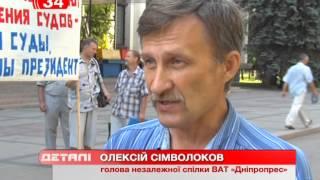 Как сотрудники «Днепропресса» пикетировали Днепропетровскую ОГА(, 2014-05-29T17:34:45.000Z)