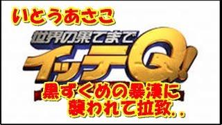 人気バラエティ番組「世界の果てまでイッテQ!」(日本テレビ系)で放送...