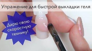 Сокращаем время работы. Упражнение по выкладке гелем для наращивания ногтей