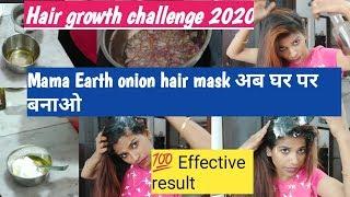 अब mama Earth onion hair mask घर पर बन ओ वह भ कम प स म Hair growth challenge 2020