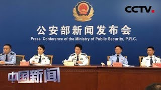 [中国新闻] 中国公安部:多部门共同打击整治打击涉税违法犯罪 立案2.28万起 | CCTV中文国际