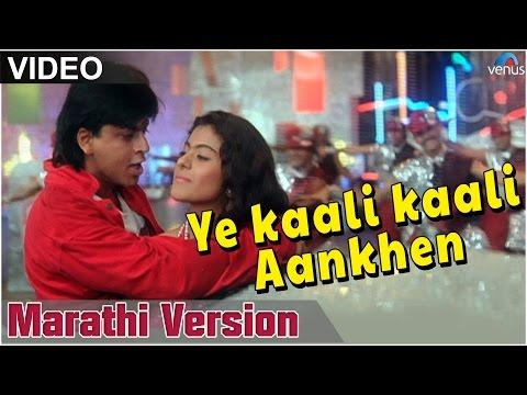 Ye Kaali Kaali Aankhen Full Video Song | Marathi Version | Feat : Shahrukh Khan & Kajol |