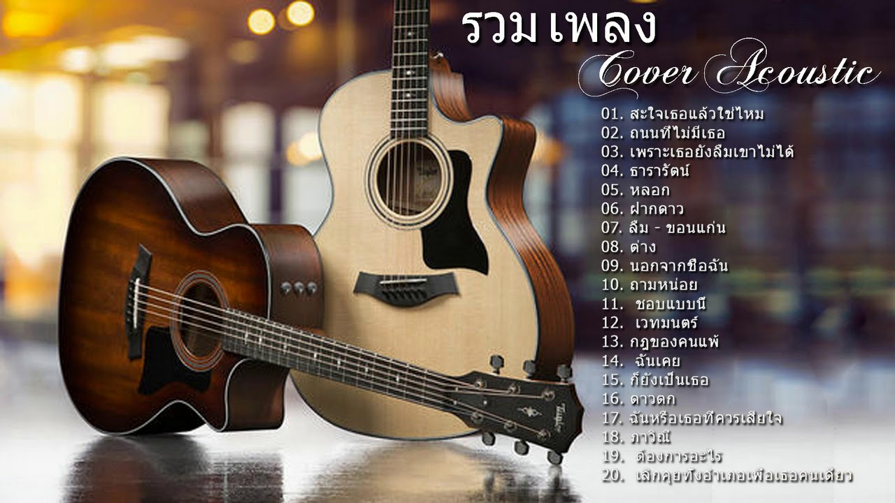 Download Acoustic Thailand || Top 20 Thailand Hit Songs, Thailand Song Collection 2020, 24 Hours Hit Songs