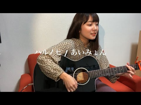 ハルノヒ / あいみょん 歌ってみた 弾き語り Covered By Haru