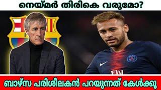 Neymar latest transfer news