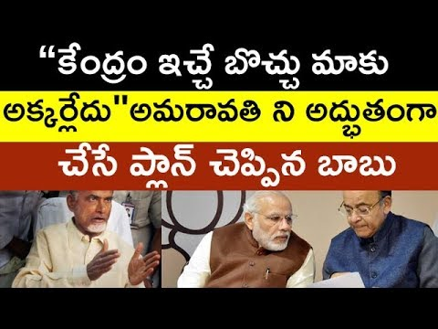 We Don't Need modi Government Help To Develop AP Says Chandrababu Naidu | Taja30
