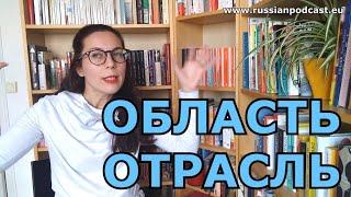 ОБЛАСТЬ или ОТРАСЛЬ? 🌐 Slow Russian video
